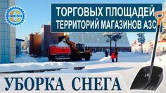 УБОРКА И ВЫВОЗ СНЕГА: Чистка от снега после снегопада торговых площадей,...