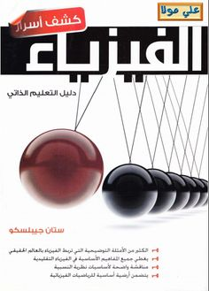 Semiconductor Physics, Book Title, Book Recommendations, Book Lovers, Accounting, Physique, Bookshelves, Education, Free