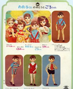 """Rear artwork on a separately available fashion for the 7.5"""" vinyl Goro doll, from the Licca-chan range of fashion dolls, Japan, 1968-69, by Takara."""