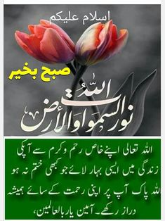 Good Morning Messages, Morning Images, Morning Wish, Islamic, Movie Posters, Knowledge, Posts, Movies, Good Morning Wishes