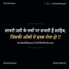 शायरी उसी के लबों पर सजती है साहिब  #LoveShayari #FeelTheWords #AnkahiShayari #2LineShayari #Shayari Shyari Quotes, Desi Quotes, Crush Quotes, Life Quotes, Qoutes, Lesson Quotes, Mood Quotes, Poetry Quotes, Secret Love Quotes
