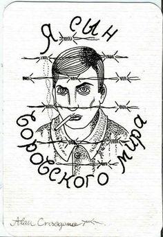 follow-the-colours-tatuagens-russas-alan-crisogano-12 Russian Prison Tattoos, Russian Criminal Tattoo, Russian Tattoo, Pin Up Illustration, Tatoos, Jail Tattoos, Criminal Tattoo, Drawings, Artists