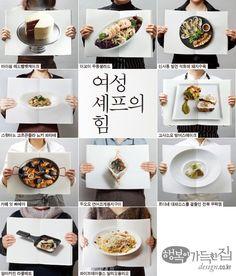 행복이가득한집 Design your lifestyle 작은 식당을 지키는 여성 셰프의 힘