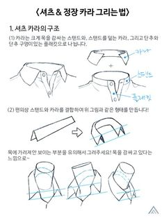 Drawing Body Poses, Shirt Drawing, Drawing Reference Poses, Drawing Practice, Drawing Skills, Drawing Tips, How To Draw Shirts, How To Draw Clothes, Drawing Anime Clothes