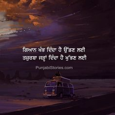One Line Quotes, One Word Quotes, Gurbani Quotes, Motivational Picture Quotes, Inspirational Quotes Pictures, Money Quotes, True Quotes, Sikh Quotes, Punjabi Funny Quotes