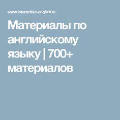 Материалы по английскому языку | 700+ материалов
