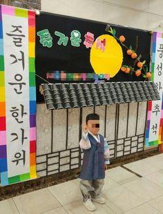 추석 포토존/족자 만들기 : 네이버 블로그 Kite, Special Day, Toy Chest, Diy And Crafts, Nursery, Classroom, Seasons, Learning, Frame