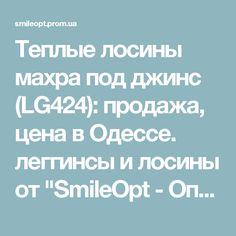 """Теплые лосины махра под джинс (LG424): продажа, цена в Одессе. леггинсы и лосины от """"SmileOpt - Оптовый склад-магазин одежды Смайл Опт 7-й км"""" - 374938955"""