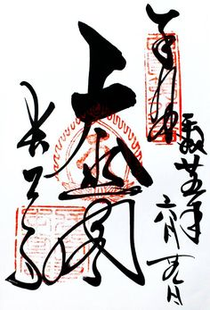 Shuin 朱印 of Hase-dera temple - A shuin is a seal stamp given to worshippers and visitors to Shinto shrines and Buddhist temples in Japan.