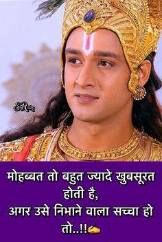 Lyric Quotes, Sad Quotes, Inspirational Quotes, Radha Krishna Love, Radhe Krishna, Mahabharata Quotes, Krishna Quotes In Hindi, Geeta Quotes, Idioms And Phrases