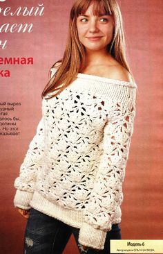 Making this for this winter. Love it!  Youth pullover is made ​​of crochet and knitting thick bulky yarn, openwork pattern surround and cut Carmen for an authentic model of a romantic blouse.  Size: 38-40  You will need: Yarn (100% acrylic, 250 m/100 g) - 1000 g white spokes number 6, number 6 hook.