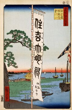 Utagawa Hiroshige. Cien famosas vistas de Edo. Verano