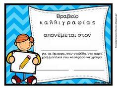 Δραστηριότητες, παιδαγωγικό και εποπτικό υλικό για το Νηπιαγωγείο & το Δημοτικό: Βραβειάκια για τρομερά Νηπιάκια (για το τέλος της σχολικής χρονιάς) - μέρος δεύτερο Greek Language, School Clipart, Welcome To The Party, My Teacher, Back To School, Art School, Diy And Crafts, Graduation, Clip Art