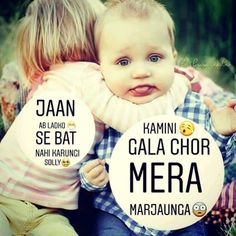 Miss Bushra Kakar ❤ShonaDoll❤ Cute Quotes For Kids, Cute Baby Quotes, Sister Quotes Funny, Brother Sister Quotes, Cute Couple Quotes, Cute Funny Quotes, Girly Quotes, Funny Pics, Comedy Love Quotes