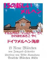 15 New Fairy Tales by Irmgard Schertler (translated by Akiko Kawabata into Japanese) EPUB2 on Bunraku