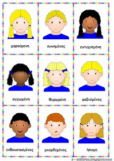 Los Niños: ΠΙΝΑΚΕΣ ΑΝΑΦΟΡΑΣ ΣΥΝΑΙΣΘΗΜΑΤΩΝ Play Therapy, Speech Therapy, Therapy Ideas, Emotions Preschool, Greek Language, Feelings And Emotions, Special Education, Autism, Psychology