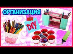 DIY Организация рабочего стола. #DIY Marusya Di - YouTube