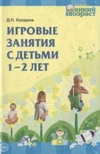 Колдина Д.Н. «Игровые занятия с детьми 1-2 лет»