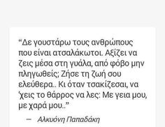 Image about quotes in Randomness by Lydia (: on We Heart It The most popular tags for this image include: greek quotes and greek Favorite Quotes, Best Quotes, Life Quotes, Unique Words, Love Words, Positive Quotes, Motivational Quotes, We Heart It Images, Greek Words