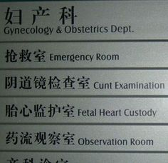 Chinese mistranslated signs