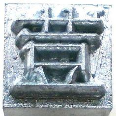 Bean, Pea / typewriter key @Etsy http://www.etsy.com/listing/151148070/japanese-typewriter-key-bean-pea-stamp #etsy #art #crafts #japan #love #TagsForLikes #TFLers #tweegram #photooftheday #look #instalike #igers #picoftheday #instadaily #instafollow #like #iphoneonly #instagood #bestoftheday #instacool #instago #all_shots #follow #webstagram #colorful #style