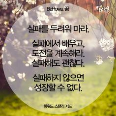 """[BizHows, 꿈] """"실패하는 것을 두려워마라. 실패를 덮느라 애쓰지도 마라. 실패에서 배우고 계속 도전해라. 실패해도 괜찮다. 실패하지 않으면 성장할 수 없다."""" - 하워드 스탠리 저드 """"Don't be afraid to fail. Don't waste energy trying to cover up failure. Learn from your failures and go on to the next challenge. It's OK to fail. If you're not failing, you're not growing."""" - Howard Stanley Judd #비즈니스 #꿈 #희망 #명언 #격언"""