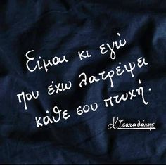 #deepp_feelingss #greekquotes #greekposts #greek #quotes #posts #stixakia  #ελληνικαστιχακια #στιχακια #ελληνικα Quotes For Him, Love Quotes, Inspirational Quotes, Forbidden Love, Love Post, Greek Quotes, Forever Love, Love Story, Messages