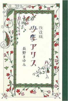 改造版 少年アリス   長野 まゆみ http://www.amazon.co.jp/dp/430901884X/ref=cm_sw_r_pi_dp_qQ1Kvb1V104JT