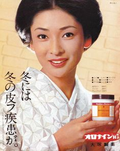 大塚薬品 オロナインH軟膏 香山美子 広告 1978