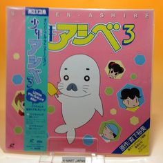 Boy Ashibe vol.3 LMAX-003 LaserDisc LD Laser Disc NTSC w/OBI Japan AA050
