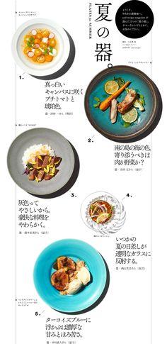 夏の器。 | and recipe アンドレシピ