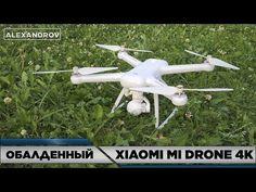 (59) ЛУЧШИЙ КВАДРОКОПТЕР XIAOMI MI DRONE 4K - YouTube