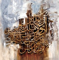 Arabic Calligraphy Art, Arabic Art, Cute Disney Quotes, Islamic Paintings, Beautiful Mosques, Wallpaper Pictures, Art Music, Arts And Crafts, Knowledge