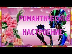 (14) ВЕСЕЛАЯ ПЕСНЯ Позитив и романтическое настроение <em>ютуб видео открытки на день рождение</em> для друзей #forfriends Самая красивая открытка - YouTube