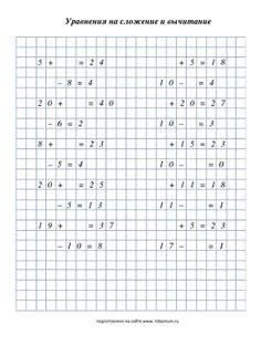 Примери математика изтегляне и печат