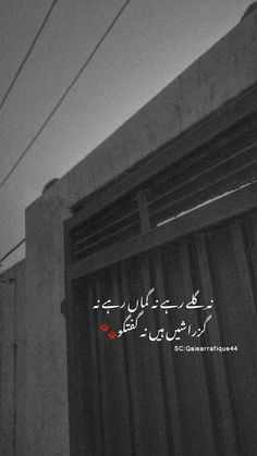 Urdu Poetry 2 Lines, Love Poetry Urdu, Poetry Quotes In Urdu, Poetry Pic, Poetry Books, Talk To Me Quotes, Dear Self Quotes, Ghalib Poetry, Magical Quotes