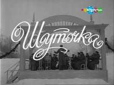 «Шуточка», Андрей Смирнов, Борис Яшин, СССР, 1966