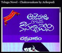 Telugu Novel - Chakravaakam by Arikepudi Books To Read Online, Reading Online, Free Novels, Telugu, Blog, Pdf, Blogging