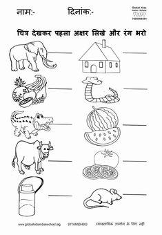 english worksheets for class lkg / lkg worksheets english , english worksheets for lkg , worksheets for lkg kids english , lkg english worksheets free printable , english worksheets for class lkg Lkg Worksheets, Worksheets For Class 1, English Worksheets For Kindergarten, Kindergarten Coloring Pages, Hindi Worksheets, 2nd Grade Worksheets, Writing Worksheets, Alphabet Worksheets, Kindergarten Worksheets
