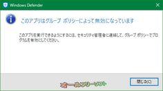 Windows Defender - Turn On or Off--Windows Defenderが無効--オールフリーソフト