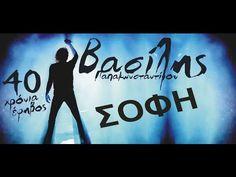 Βασίλης Παπακωνσταντίνου - Σόφη - Official Video Live #vasilislivedvd - YouTube Beyonce, Youtube, Neon Signs, Music, Books, Tv, Musica, Musik, Libros