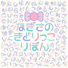 キュン死の日本語フリーフォントまとめ。ラブリー&キュートなバレンタイン気分のフォント達でかわいいを表現しよう。欧文フォントも