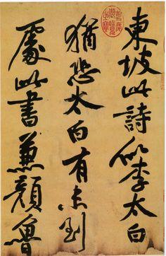 黃庭堅   Chinese calligraphy