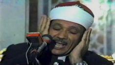 Coran récité par Cheikh Abdelbasset Abdessamad