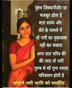 Motivational Thoughts, Inspirational Quotes, Woman Quotes, Life Quotes, Osho Hindi Quotes, Respect Women, Heart Touching Shayari, Educational Websites, Happiness