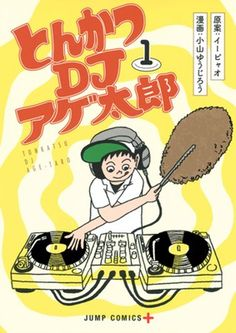 Tonkatsu DJ Agetarō Manga Ends in 2 Chapters     Gag manga's anime adaptation streamed on Crunchyroll         The 119th chapter of author Ipyao and artist Yūjirō Koyama's Tonkatsu DJ Agetarō m...