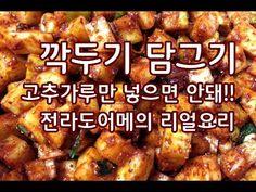 전라도어메의 특급 깍두기 담그기 이건 특급레시피야!! 리얼요리 Korean food - YouTube Kimchi, My Best Recipe, Korean Food, Food Menu, Food Plating, Recipe Collection, No Cook Meals, I Am Awesome, Good Food