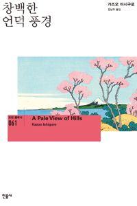 민음사 모던 클래식 61권. 부커 상 수상 작가 가즈오 이시구로의 장편소설. 이시구로는 <떠도는 세상의 화가>(1986)로 휘트브레드 상을, <남아 있는 나날>(1989)로 부커 상을, <위로받지 못한 사람..