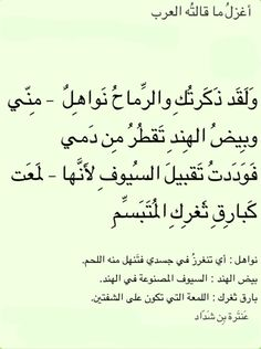 أغزل ما قالته العرب
