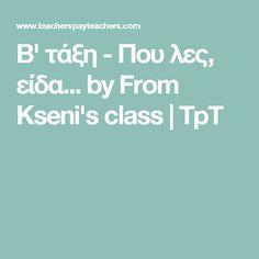 Β' τάξη - Που λες, είδα... by From Kseni's class   TpT